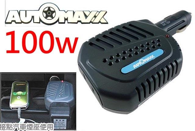 AUTOMAXX 入門款 12v 車用 輕巧型 100W 電源轉換器 12V轉110 車充 充平板