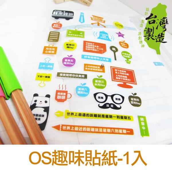 珠友 ST-30024 OS趣味防水貼紙/手帳貼紙/相冊 日記 禮品 卡片裝飾貼-AB /1入