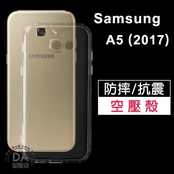 《手配任選3件88折》Samsung Galaxy A5 / A7 / J2 Prime 氣墊 防震 防摔 防撞 手機殼 空壓殼
