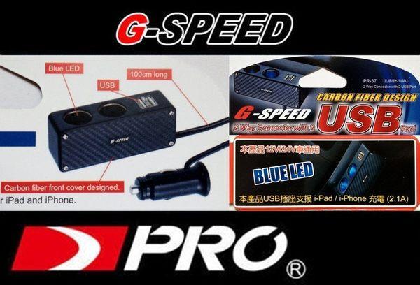 車之嚴選 cars_go 汽車用品【PR-37】G-SPEED CARBON碳纖紋2孔 2USB 2.1A充電 延長線式 點煙器擴充電源插座