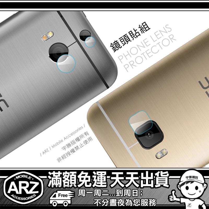 HTC One M8 M9 專屬鏡頭貼組 精準雷射切割 M8x M9u 相機貼鏡頭保護貼 前鏡頭後鏡頭景深鏡頭 疏水疏油