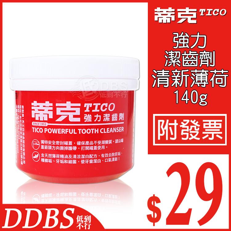 【DDBS】蒂克 強力潔齒劑 清新薄荷 140g