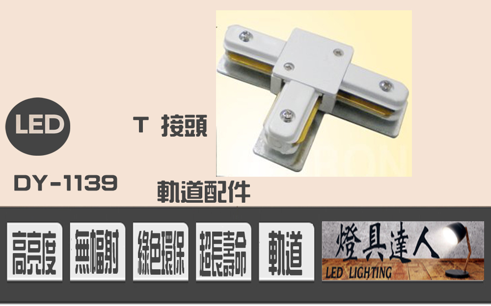軌道專用配件DY-1139家庭/咖啡廳/居家裝飾/浪漫氣氛/藝術/餐桌/燈具達人