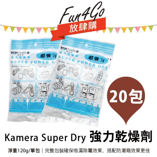 放肆購 20入 超強力乾燥劑 Kamera 乾燥劑 除濕包 乾燥包 吸濕除霉 相機 攝影機 鏡頭 防潮箱 防潮盒
