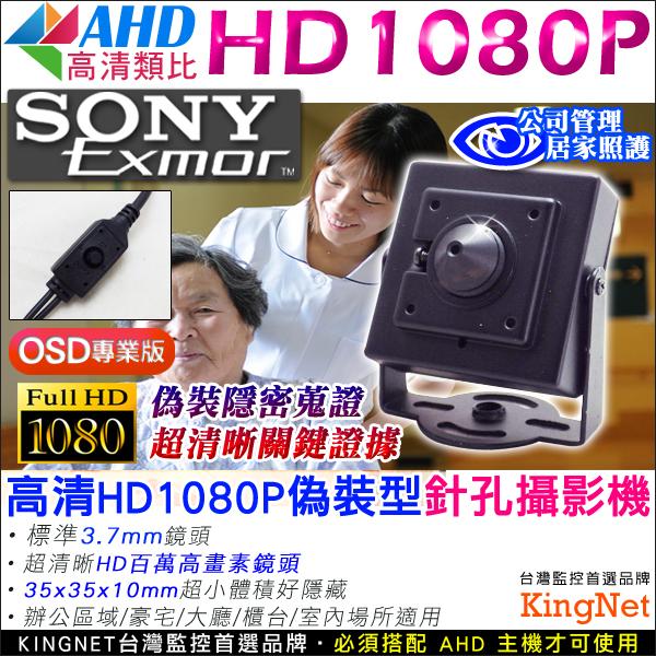 SONY Exmor晶片高清偽裝隱藏型針孔攝影機高清HD1080P AHD高清類比攝影機監視器DVR主機