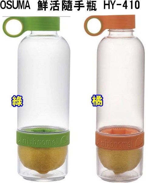OSUMA 800ML(1入299元)鮮活隨手瓶 HY-410橘/HY-411綠(2色可選)
