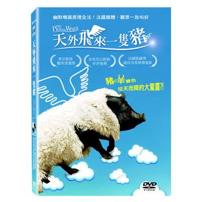 天外飛來一隻豬DVD