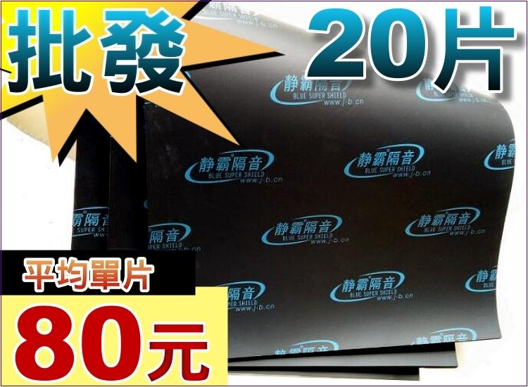 洪氏雜貨245A022.批發網預購滑面切片隔音隔熱棉80cm*50cm 20片平均單片80元
