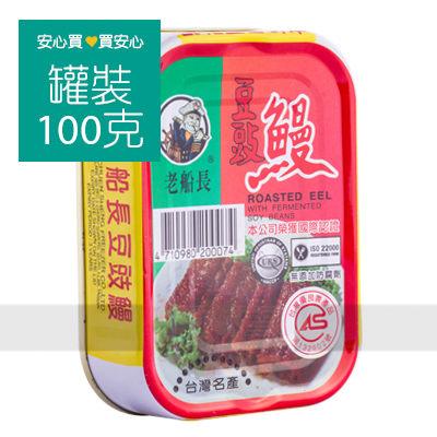 【老船長】豆鼓鰻100g/罐,無添加防腐劑