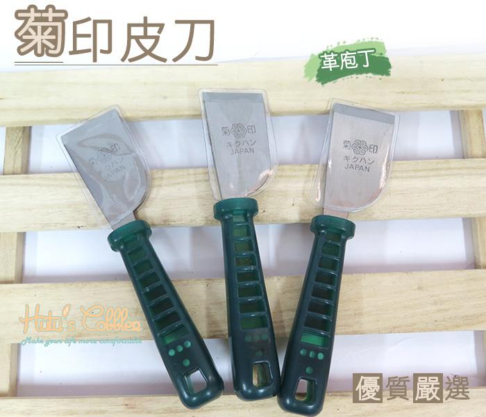 糊塗鞋匠 優質鞋材 N91 日本 菊印皮刀 革庖丁 裁皮刀 裁切皮革 木頭整平