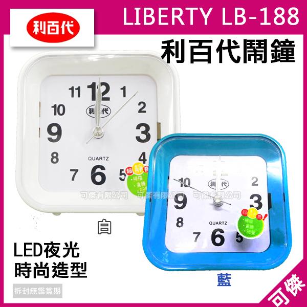 可傑LIBERTY利百代鬧鐘LB-188時鐘大字體大鈴聲安靜靜音LED夜光簡約俐落風