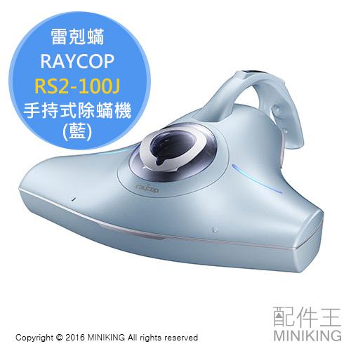 【配件王】日本代購 一年保 RAYCOP 雷剋蟎 RS2-100J 藍 除蟎機 手持式 吸塵器