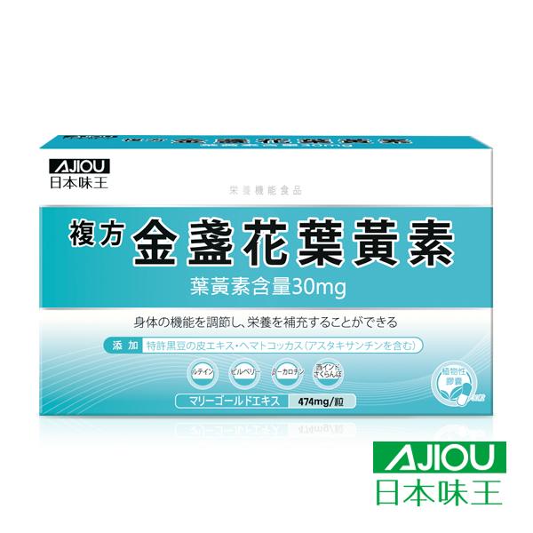 日本味王複方金盞花葉黃素膠囊30粒盒