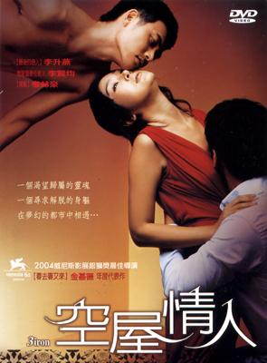 空屋情人DVD 李升燕/李賢均