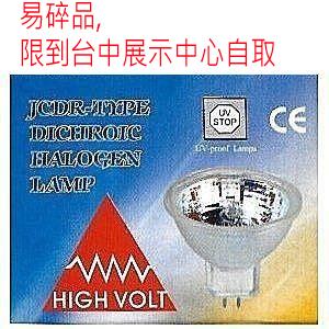 【燈王的店】 免安定器 MR16 110V 50W 杯燈(易碎品,限到台中展示中心自取) ☆ 13