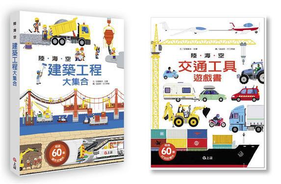 陸海空交通工具遊戲書陸海空建築工程大集合