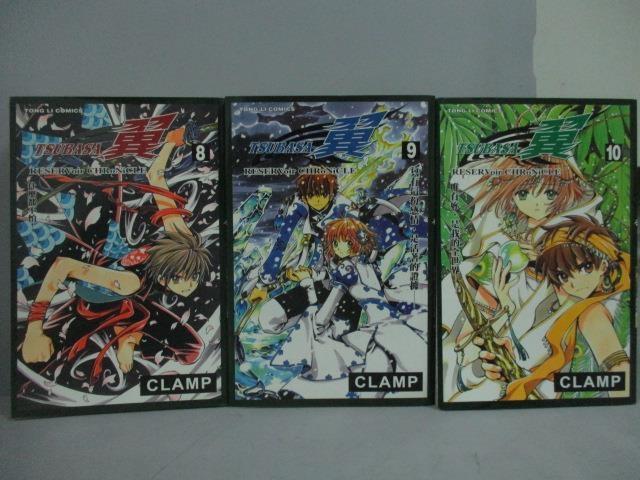 書寶二手書T1漫畫書MCR Tsubasa翼8~10集間共3本合售CLAMP