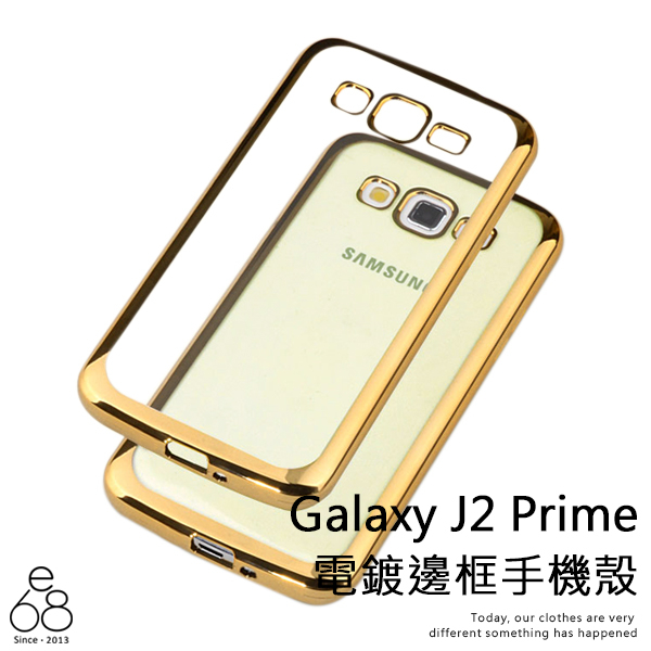 超薄 電鍍 三星 J2 Prime 手機殼 金屬 邊框 軟殼 透明殼 保護殼 保護套 玫瑰金