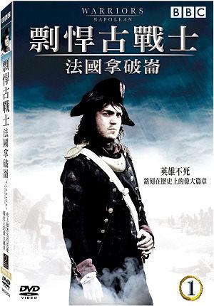 剽悍古戰士 1 法國拿破崙 DVD  Warriors 1 Napolean (音樂影片購)