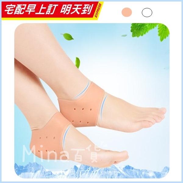 腳後跟保護套 矽膠後跟保護套 防裂襪套 防乾裂襪套 F0123 ✿mina百貨✿
