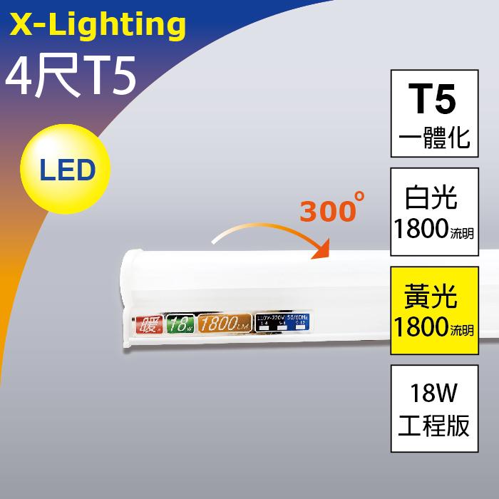 LED T5 4尺 18W 工程版 (白光) 霧面燈管 半周 串接 層板燈 (取代 T8) X-LIGHTING (10W 20W) 1年保