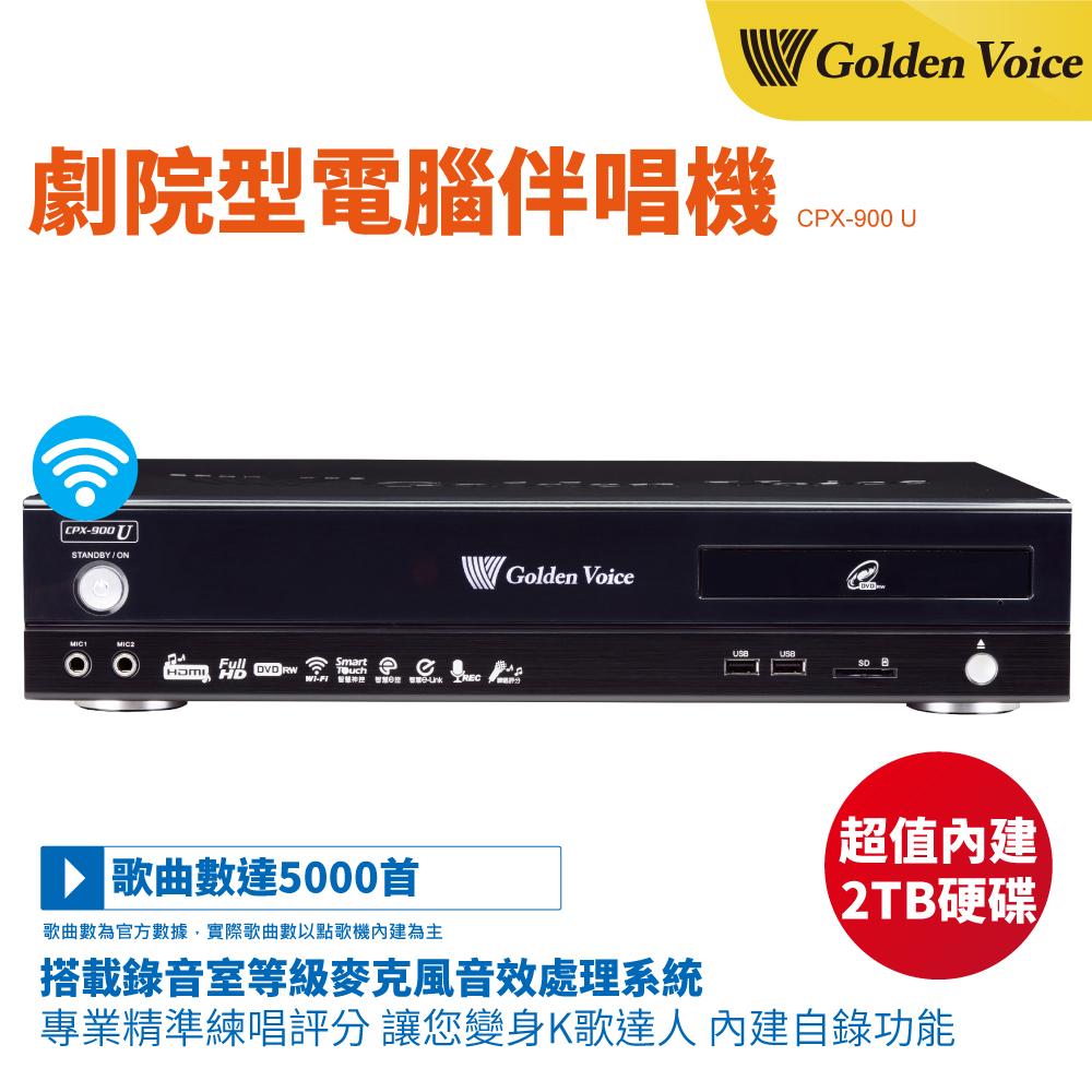 Golden Voice 金嗓 CPX-900 U 多媒體電腦伴唱機 / 點歌機  (內建2TB硬碟)