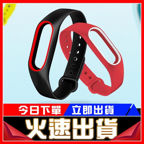 多色可選!小米手環 2代 雙色 矽膠 腕帶 手環 錶帶 智能手環 運動 彩色替換