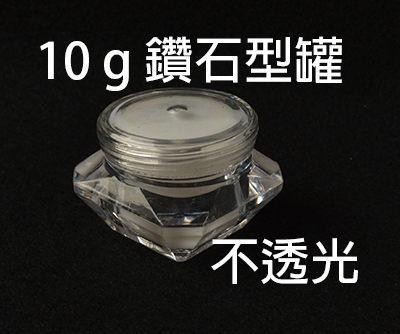 美甲亮片 水晶粉 鑽石型 凝膠/面霜 分裝盒 不透光 10g