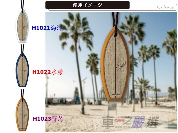 車之嚴選cars go汽車用品H1021日本CARMATE SHORE衝浪板造型吊掛式芳香劑香片