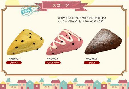 Hamee日本cafe de N咖啡店司康仿真甜點蛋糕舒壓捏捏樂軟軟珠鍊吊飾任選CDN25-1