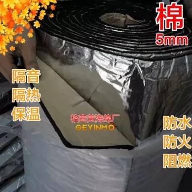 協貿國際玻纖隔音棉汽車引擎蓋隔音隔熱棉防火1卷入