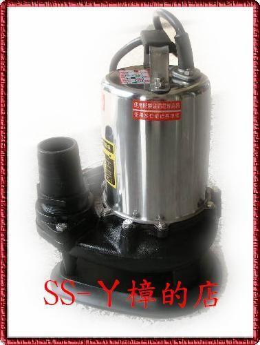 盈慶牌1HP*2英吋污物沉水幫浦/沉水馬達/抽水機/水龜-淹水,抽水,灌溉