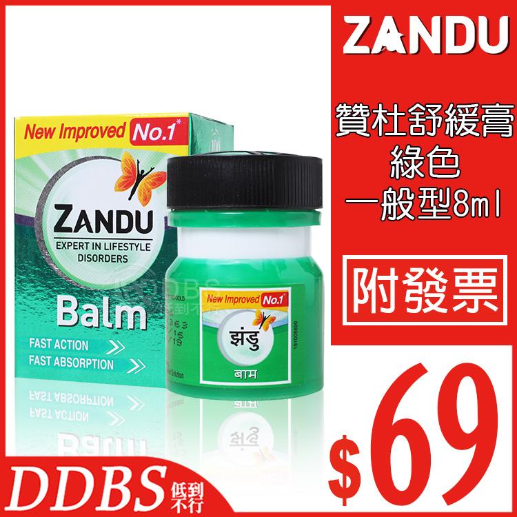 DDBS印度熱銷百年品牌ZANDU贊杜舒緩膏一般型綠色8ml虎標萬金油舒緩按摩