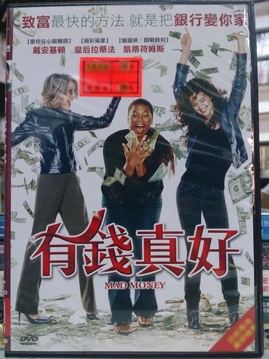挖寶二手片-J08-049-正版DVD*電影【有錢真好】黛安基頓*泰德丹森*凱蒂荷姆斯