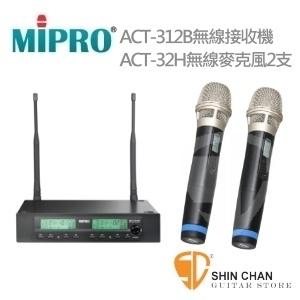 Mipro 無線麥克風組 台灣製(接收機ACT-312B×1台   麥克風ACT-32H ×2支)【型號:ACT-312B 】