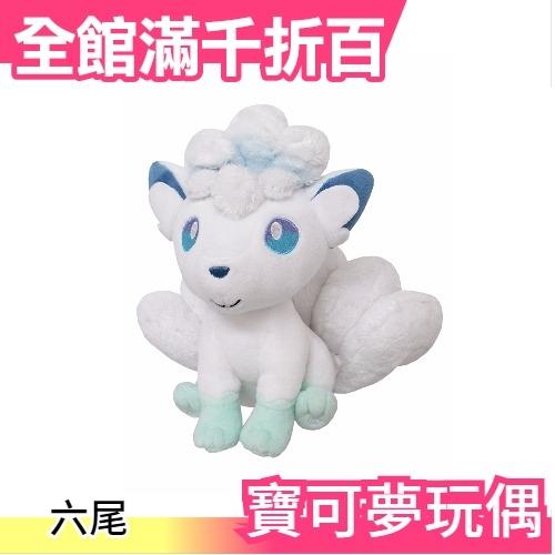 六尾日本原裝三英貿易第5彈寶可夢系列絨毛娃娃口袋怪獸神奇寶貝皮卡丘小福部屋