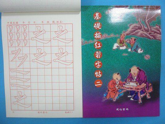 基礎描紅習字帖二書法練習簿字帖B507描紅習字帖描紅簿建利書局中一本入特80