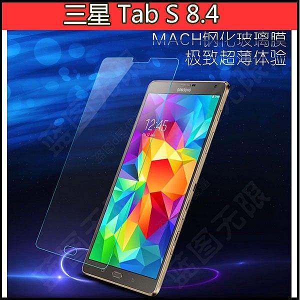 平板鋼化膜三星Galaxy Tab S 8.4 T700 T705c玻璃貼9H防爆鋼化膜超強防護螢幕保護貼