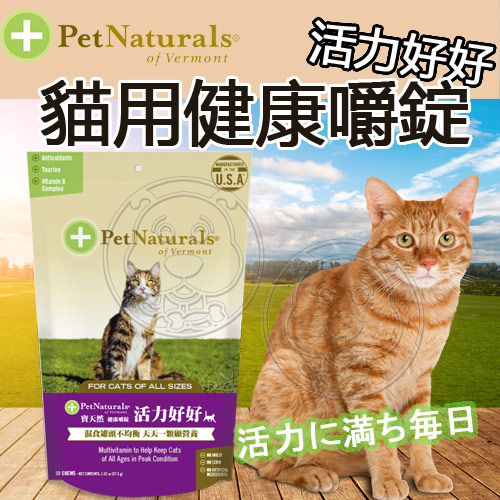 【培菓幸福寵物專營店】保健週活動)PetNaturals 美國寶天然健康貓-活力好好30粒