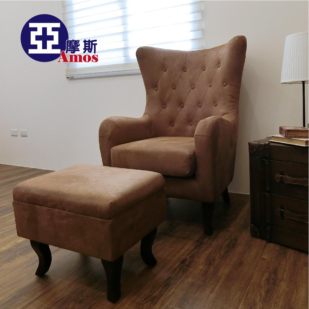 沙發腳凳YCN021古典爐邊閱讀椅組Amos