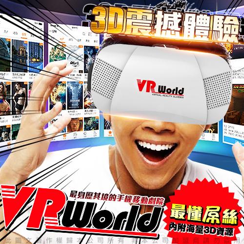 VR WORLD手機3D頭戴式BOX虛擬實境頭盔掌上影院3D眼鏡遊戲頭盔智能眼鏡VR眼鏡