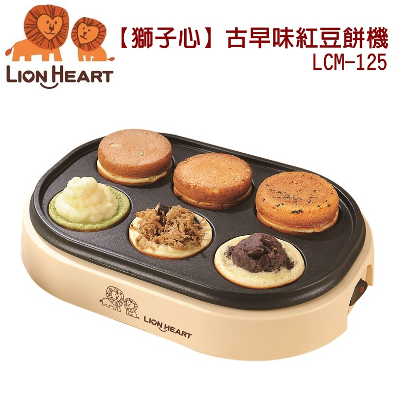 【Lionheart獅子心】古早味紅豆餅機 點心機 大判燒 飛碟餅 LCM-125 保固免運 ※可宅配超取