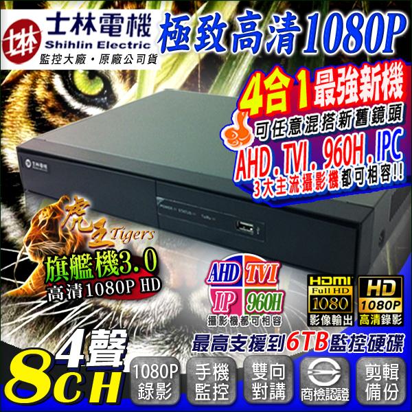HD 1080P士林電機8路TVI AHD監控主機高畫質輸出DVR H.264 960H 1080P 720P監視系統監視器材
