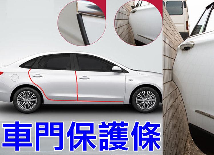 新版 軟性 通用型 U型夾式 備有貼膠 10cm售價 夾在門邊 車門 門縫 防碰條 護條 防碰撞 後車箱