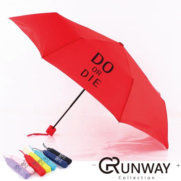 現貨-DO or DIE決一死戰糖果色系折疊式單色傘創意個性純色折疊傘防紫外線防風晴雨傘