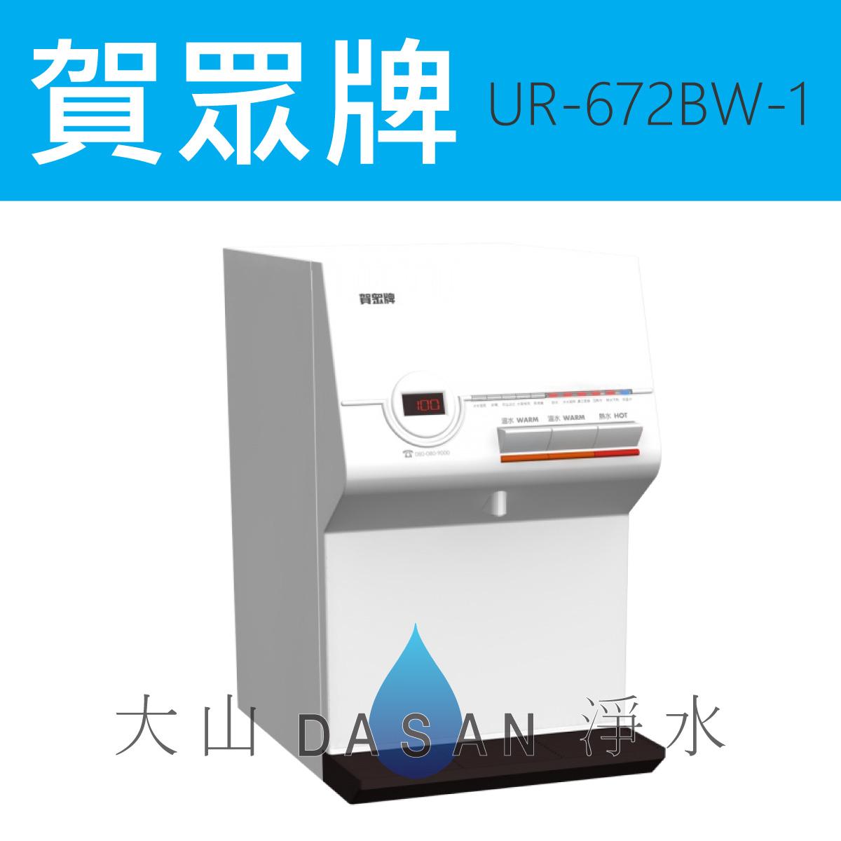 贈濾芯*2專業安裝賀眾牌UR-672BW-1智能型微電腦桌上型純水飲水機溫熱