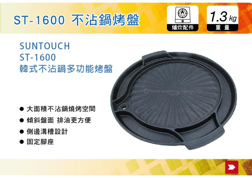 ||MyRack|| 韓國SUNTOUCH 不沾鍋多功能烤盤 ST-1600  烤架 烤爐 烤肉 野炊 烤肉架 瓦斯爐