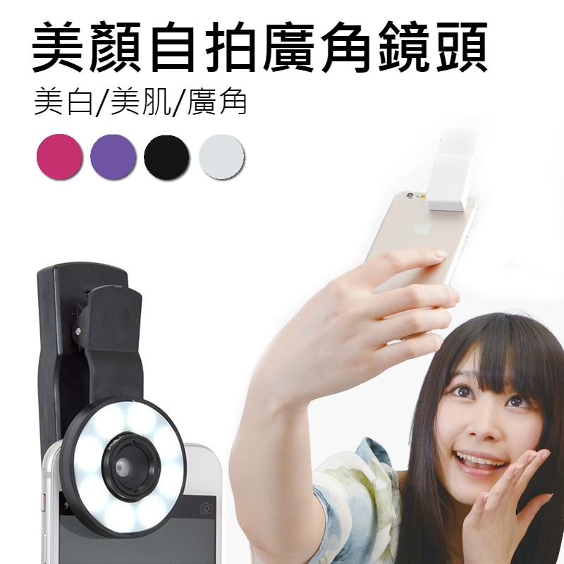 BWS拍賣自拍神器美顏自拍廣角鏡頭手機外接鏡頭美白美肌廣角