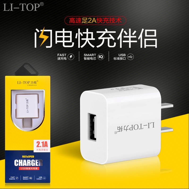 秋奇啊喀3C配件-力拓 2A充電頭適用蘋果 OPPO 小米智能快速手機2.1A智能USB充電器