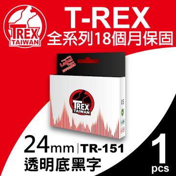 【T-REX霸王龍】Brother TZ-151 TZE-151(24mm 透明底 黑字) 相容標籤帶 *TR-151*